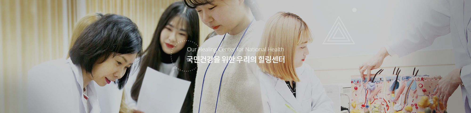 Our Healing Center for National Health 국민건강을 위한 우리의 힐링센터